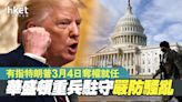 有指特朗普3月4日奪權就任 華盛頓重兵駐守嚴防騷亂 - 香港經濟日報 - 即時新聞頻道 - 國際形勢 - 環球社會熱點
