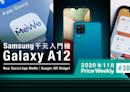 Samsung推千元入門機 Galaxy A12|熱門App榜首MeWe或取代Facebook?|Google出新iOS Widget【Price Weekly #38 2020年11月】 - Price 最新情報