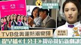 【東京奧運】《我家無難事》延期改播《七公主》 鄺潔楹演劍擊手食奧運熱 - 香港經濟日報 - TOPick - 娛樂