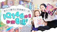 【姜濤 x 神童】IQ146神童精通6國語言!原來佢都係姜濤fans?