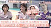 南韓隊天使臉孔排球女神被爆魔鬼心腸!對隊友同學動手,分居丈夫舉3大指證? | GirlStyle 女生日常