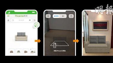實惠推全新手機APP AR功能可試擺傢俬 (17:48) - 20210430 - 即時財經新聞