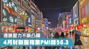 4月財新服務業PMI錄56.3創4個月高 通脹壓力不斷凸顯 - 香港經濟日報 - 中國頻道 - 經濟脈搏