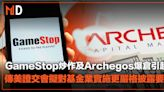 【Archegos爆倉】傳美證交會擬對基金業實施更嚴格披露要求