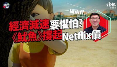 信網信報視頻 -- 經濟減速要懼怕? 《魷魚》撐起 Netflix價