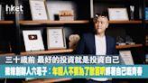 【地區‧人‧情】三十歲前 最好的投資就是投資自己! 微辣創辦人六毫子︰年輕人不要為了數百呎 綁著自己嘅青春 - 香港經濟日報 - 地產站 - 地產新聞 - 人物/專題