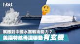 美福特航母一罕有畫面 展示應對中國水雷戰術能力?(多圖,有片) - 香港經濟日報 - 中國頻道 - 國情動向