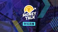 【MoneyTalk直播】懶理港股偏軟 時代天使照落鑊炒?
