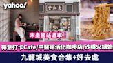 宋皇臺站│九龍城美食合集+好去處!禪意打卡Cafe/泰式遊船河/潮式清心丸糖水