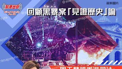 回顧黑暴案「見證歷史」論 周天慧評香港司法︰ 「獨特」得令人難以置信!