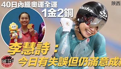 【陜西全運】40 日內包辦奧運全運三牌 李慧詩滿意戰果 | 體路報道 | 立場新聞
