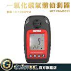 GUYSTOOL 一氧化碳氣體偵測器 一氧化碳檢測儀 CO探測器 氣體泄漏檢測儀 CMM8825 空氣品質監測
