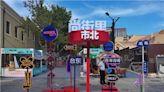 解鎖島城消夏新模式,青島市北區尚街里潮趣節正式啟動
