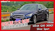 【試駕直擊】Infiniti Q50 300GT Silver Sport城郊試駕!來自5300元的甜甜誘惑!