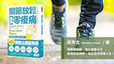 每天「倒著走」一會!就能改善血液循環、還能矯正走路姿勢