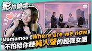 Mamamoo《Where Are We Now》不怕給你聽純人聲的超強女團!◆嘎老師 Miss Ga|歌唱教學 學唱歌◆