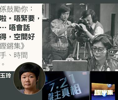 【鏗鏘其鳴.上】記錄香港變遷 43 年 《鏗鏘集》的黃金年代:求真、深入、純粹   立場專題   立場新聞