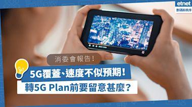 消委會報告!電訊商5G服務覆蓋、網速及穩定性不似預期!買5G機、轉用5G Plan前要注意甚麼? | 創科Hot Talk