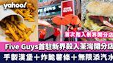 Five Guys首駐新界殺入荃灣開分店 即叫即做手製漢堡包+熱辣辣炸脆薯條+無限任添汽水