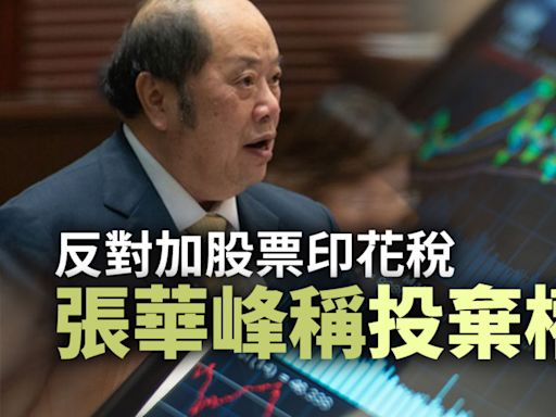 預算案 反對加股票印花稅 張華峰稱投棄權票 - 新聞 - am730
