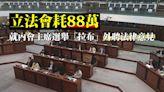 延任議會︱19名辭職及不續任議員獲發任滿酬金 涉逾1,300萬 | 蘋果日報