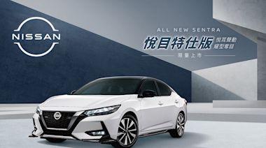 Nissan Sentra悅目特仕版首批熱銷完售!好評再追加200組、更享升級三大優惠