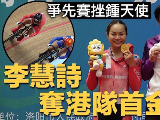【陝西全運】鍊贏東奧金牌鍾天使 李慧詩相隔八年再奪金 明鬥凱林賽爭雙冠