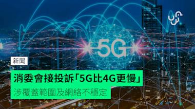 消委會接投訴「5G比4G更慢」 涉覆蓋範圍及網絡不穩定 - 香港 unwire.hk