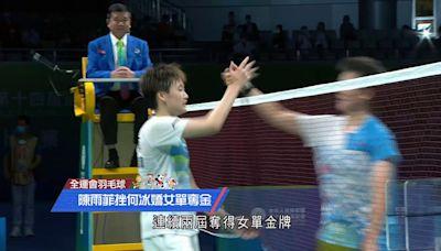 全運會羽毛球 陳雨菲挫何冰嬌女單奪金