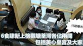 【行蹤曝光】6食肆新上榜觀塘荃灣各佔兩間 包括美心皇宮及大家樂