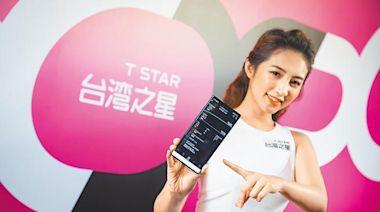 台灣之星聯手立視 搶攻線上影音