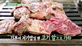 【K社韓文小百科】韓文也有諧音梗:「心情不好的時候就去肉的前面!」