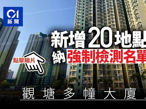 強制檢測大廈|政府公告 20地點納強制檢測 觀塘多座大廈上榜