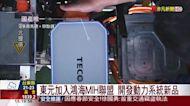 中鋼入列鴻海MIH平台 供馬達.底盤零組件