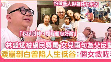 林盛斌遇網民辱罵 女兒用兩句幫忙反擊 淚崩剖白曾陷人生低谷因愛女得救 | 熱話 | Sundaykiss 香港親子育兒資訊共享平台