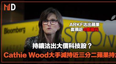 【連登契媽】Cathie Wood大手減持近三分二蘋果持倉