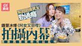 阿女又戀嚟︱鍾慧冰爆拍攝內幕 直指ViuTV「亂咁嚟」:好大衝擊