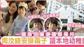 周汶錡安排兩子讀本地名校幼稚園 一個原因棄選國際學校   娛樂   Sundaykiss 香港親子育兒資訊共享平台