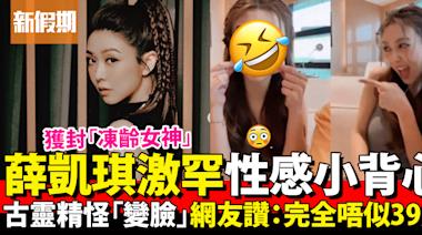 薛凱琪激罕性感拍「變臉照」 獲網友大讚凍齡女神 | 影視娛樂 | 新假期