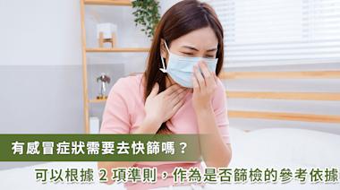 防疫對策/自我懷疑是不是得了新冠肺炎!出現感冒症狀需要「快篩」嗎?