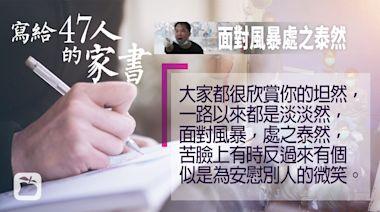 寫給47人的家書︱胡志偉,面對風暴處之泰然! | 蘋果日報