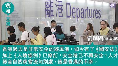 限制來港隨時可變限制離港(文:劉進圖) (09:00) - 20210504 - 文摘
