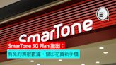 SmarTone 5G Plan 推出:有免約無限數據、儲印花買新手機
