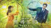 朴海鎮前作拖糧易角衰足兩年 憑新劇《Forest》回歸視壇苦盡甘來