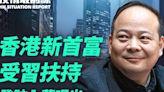 香港新首富成功的背後有習近平的影子