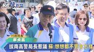 快新聞/談拔官台南、高雄警察局長 蘇貞昌:重視治安、要求嚴格