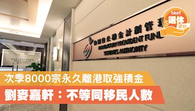 【MPF】次季8000宗永久離港取強積金 劉麥嘉軒:不等同移民人數 - 香港經濟日報 - 理財 - 財富管理 - 強積金