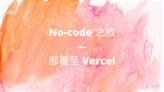 #29 No-code 之旅 — 部署至 Vercel - iT 邦幫忙::一起幫忙解決難題,拯救 IT 人的一天