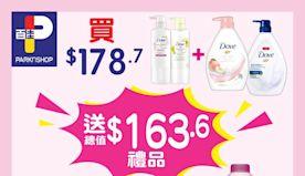 【百佳】買指定Dove沐浴洗髮產品 送總值$163.6禮品(即日...