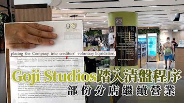 連鎖健身中心Goji Studios踏入清盤程序 公司稱獲白武士注資 繳萬元會員:如可退錢會走 | 蘋果日報